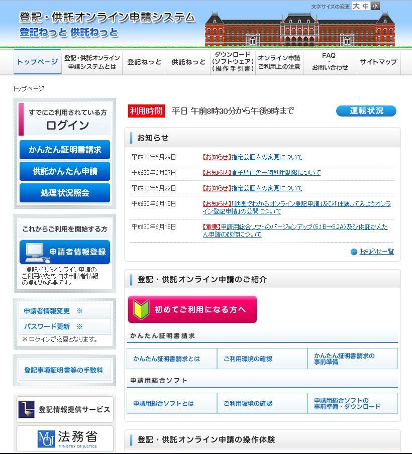 登記 識別 情報 サービス